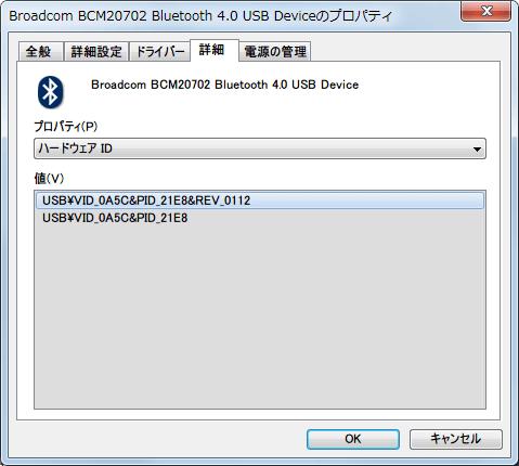 I-O DATA アイ・オー・データ機器 Bluetooth USB アダプター USB-BT40LE のデバイス ID(ハードウェア ID)は 「VID_0A5C&PID_21E8」