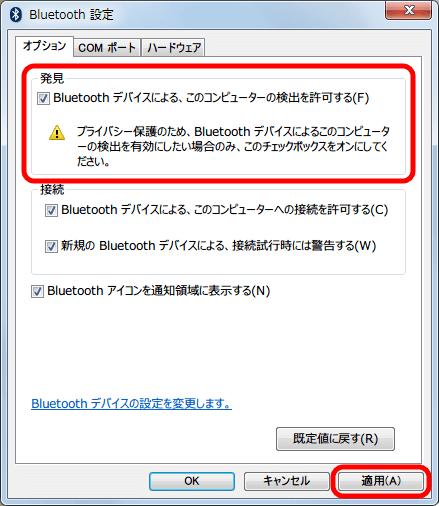 I-O DATA アイ・オー・データ機器 Bluetooth USB アダプター USB-BT40LE 「発見 Bluetooth デバイスによる、このコンピューターの検出を許可する」 にチェックマークを入れて適用ボタンをクリック