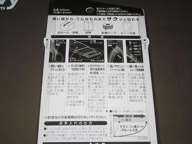 コクヨ ハサミ ロング厚刃 エアロフィット スペリオ チタン・グルーレス ハサ-PH240D パッケージ裏面