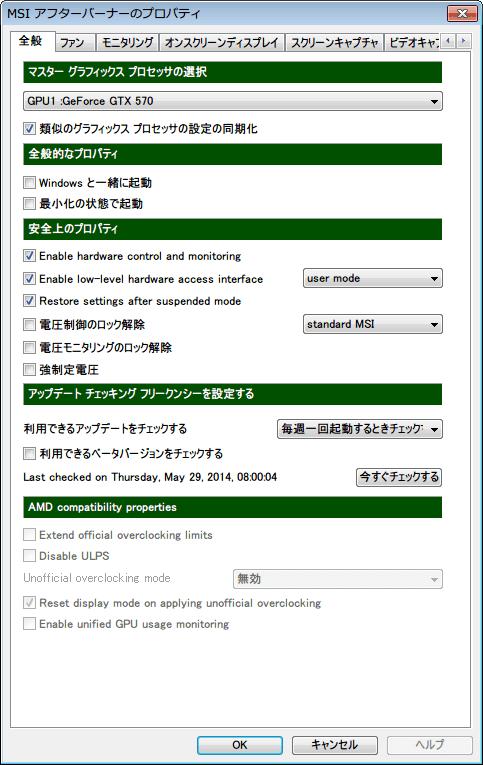 MSI Afterburner 3.0.0 「全般」 タブ 初期設定