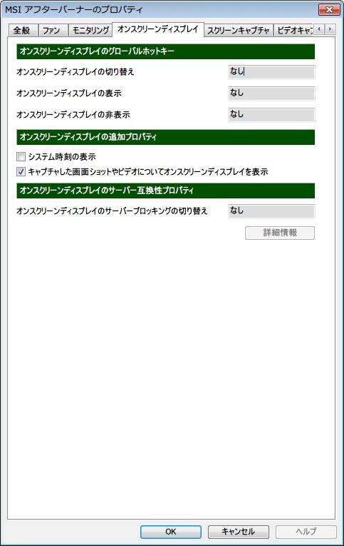 MSI Afterburner 3.0.0 「オンスクリーンディスプレイ」 タブ 初期設定
