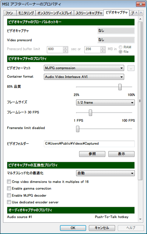 MSI Afterburner 3.0.0 「ビデオキャプチャ」 タブ 初期設定