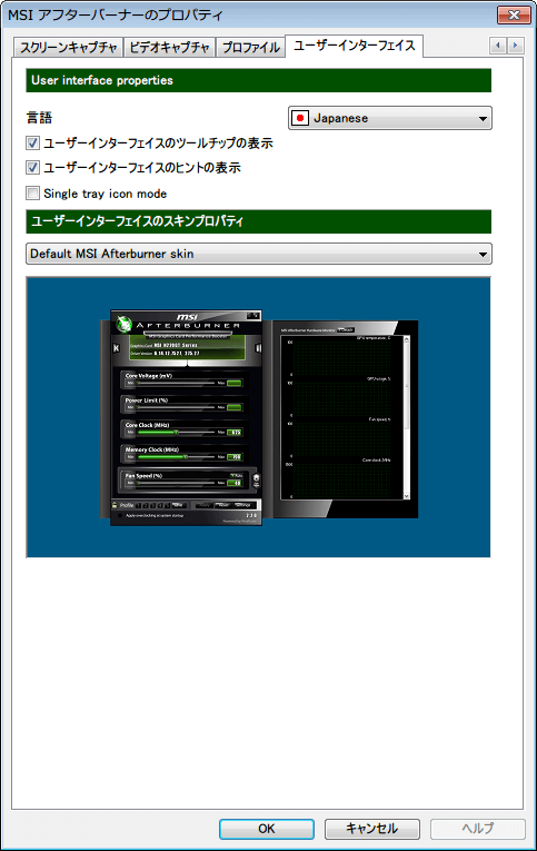 MSI Afterburner 3.0.0 「ユーザーインターフェイス」 タブ 初期設定