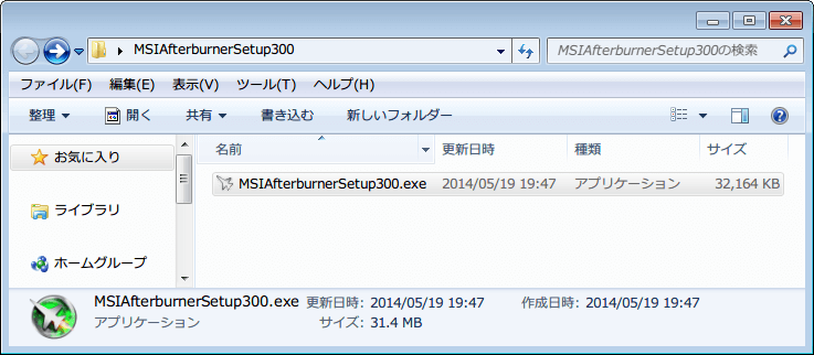 ダウンロードした圧縮ファイル MSIAfterburnerSetup300.zip を解凍した MSI Afterburne 3.0.0 ファイル MSIAfterburnerSetup300.exe
