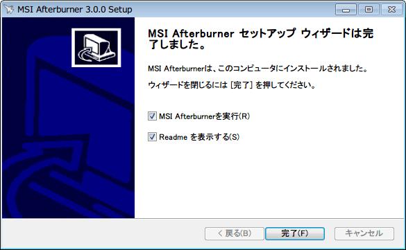MSI Afterburner 3.0.0 のインストール完了メッセージ