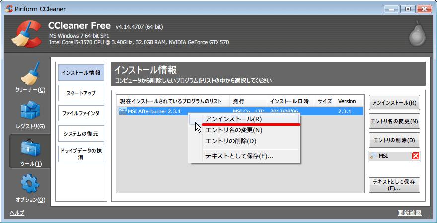 CCleaner から MSI Afterburner 2.3.1 をアンインストール、右クリックをして アンインストールをクリック