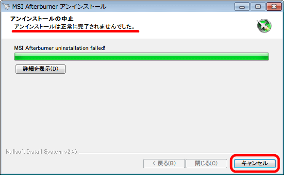 MSI Afterburner 2.3.1 をアンインストール中に発生したエラーメッセージ、「MSI Afterburner is currently active, uninstall process will be aborted !」表示後、「アンインストールは正常に完了されませんでした。」、キャンセルボタンをクリックしていったんアンインストールを中断