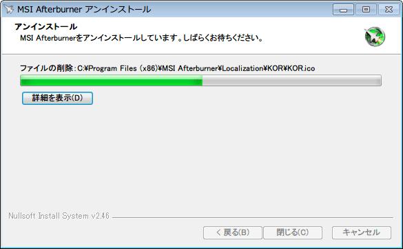 MSI Afterburner 2.3.1 をアンインストール中