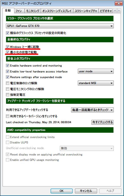 MSI Afterburner 3.0.0 「全般」 タブの 「Windows と一緒に起動」 と 「最小化の状態で起動」 にチェックマーク