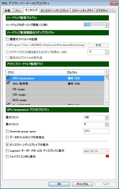 MSI Afterburner 3.0.0 の設定をしてみました