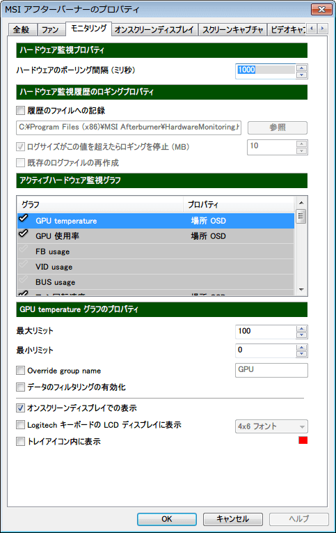 MSI Afterburner 3.0.0、「モニタリング」タブ
