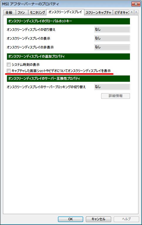 MSI Afterburner 3.0.0 「オンスクリーンディスプレイ」 タブ、「キャプチャした画面ショットやビデオについてオンスクリーンディスプレイを表示」 のチェックマークを外す