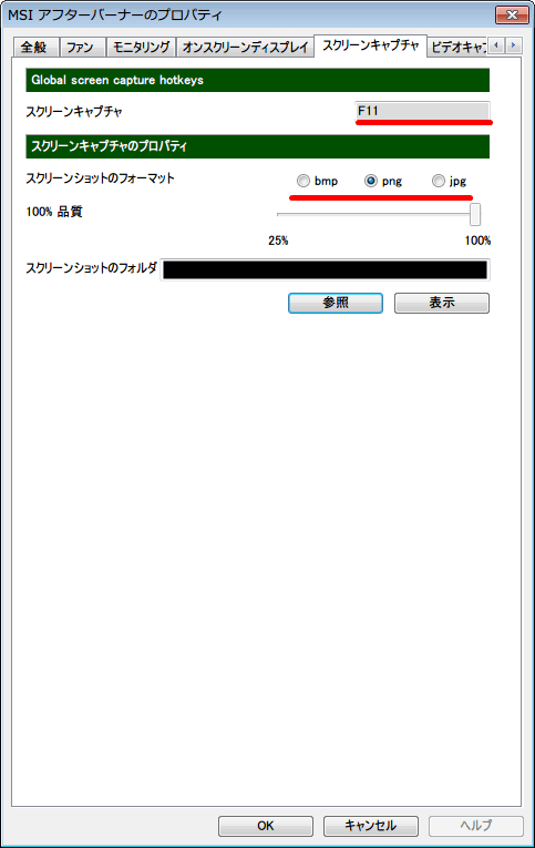 MSI Afterburner 3.0.0 「スクリーンキャプチャ」 タブ、スクリーンショットのキー設定(画像は F11 キー設定)、画像の保存形式(画像は png 形式を選択)、スクリーンショット保存先フォルダの設定