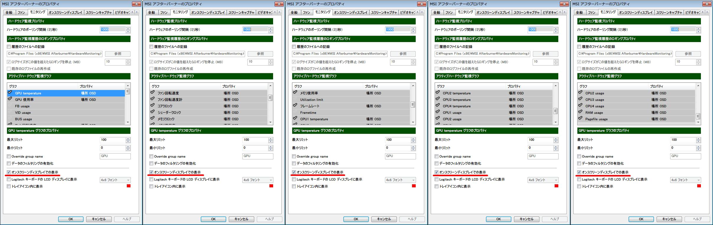 MSI Afterburner 3.0.0 「モニタリング」 タブ、モニタリング設定した項目