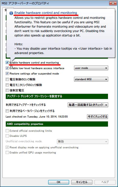 MSI Afterburner 3.0.0 ツールチップ、一部英語のまま
