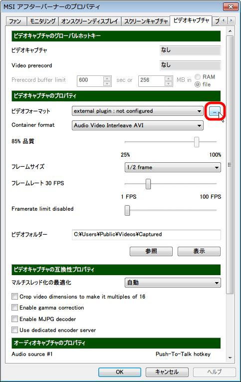 MSI Afterburner 3.0.0 「ビデオキャプチャ」 タブ、「ビデオフォーマット」 の項目をクリックすると CODEC - コーデック 一覧が表示、MSI Afterburner 3.0.0 から追加されたハードウェアエンコードエンジン (NVIDIA NVENC、Intel QuickSync を設定したい場合は 「external plugin : not configured」 を選択、「...」 ボタンをクリック