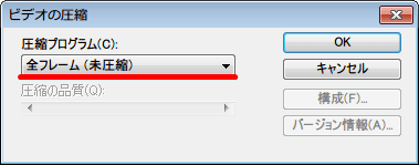 MSI Afterburner 3.0.0 「ビデオキャプチャ」 タブ、「ビデオフォーマット」 の項目、「VFW compression :  not configured」 を選択、「...」 ボタンをクリック、「ビデオの圧縮」 画面、「全フレーム(未圧縮)」選択状態