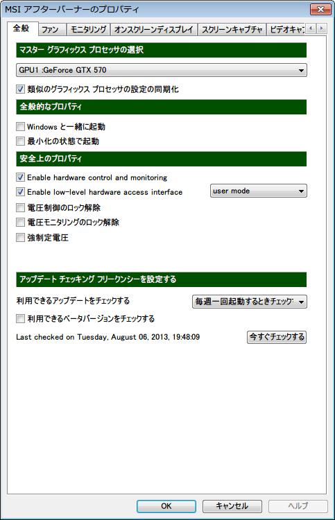 MSI Afterburner Version 2.3.1 「全般」 タブ 初期設定