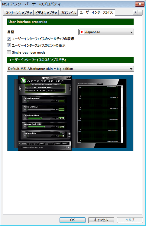 MSI Afterburner Version 2.3.1 「ユーザーインターフェイス」 タブ、Default MSI Afterburner skin - big edition 選択