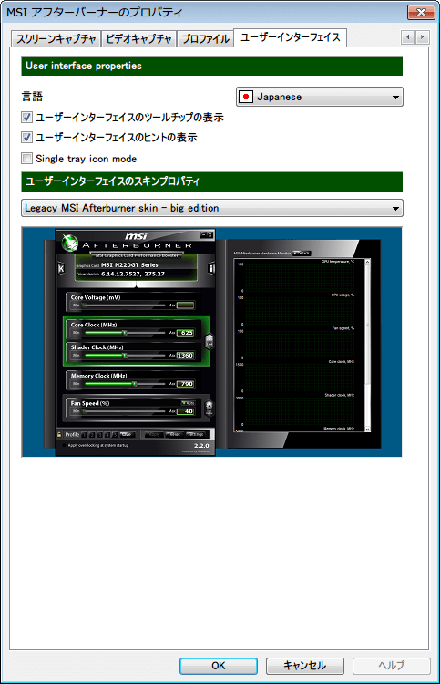 SI Afterburner Version 2.3.1 「ユーザーインターフェイス」 タブ、Legacy MSI Afterburner skin - big edition 選択