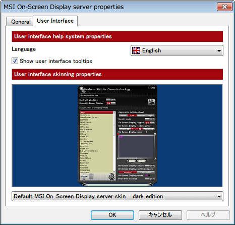 MSI On-Screen Display server v4.5.0 プロパティ画面 「User Interface」タブ、Default MSI On-Screen Display server skin - dark edition 選択