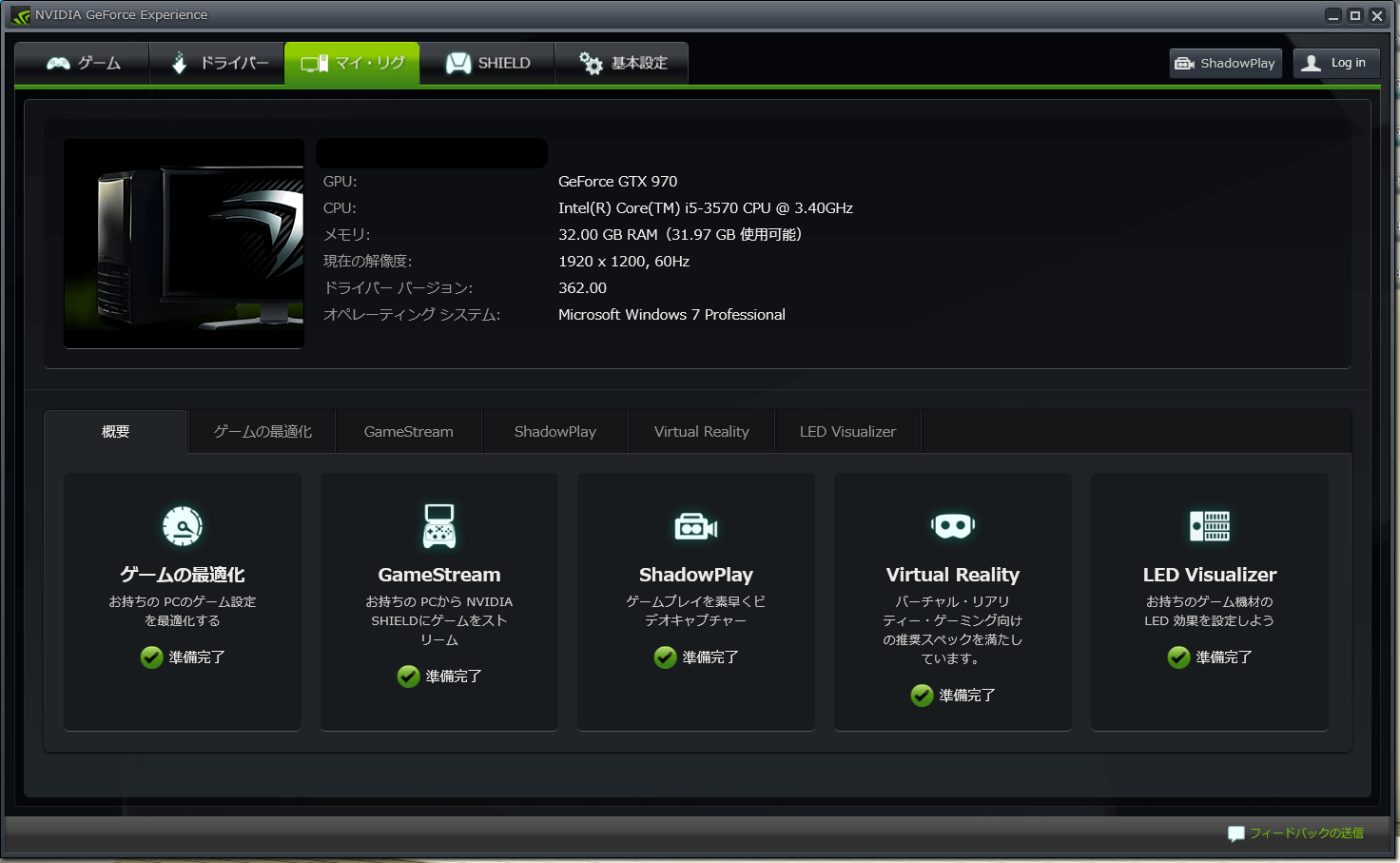 NVIDIA GeForce Experience 2.10.2.40