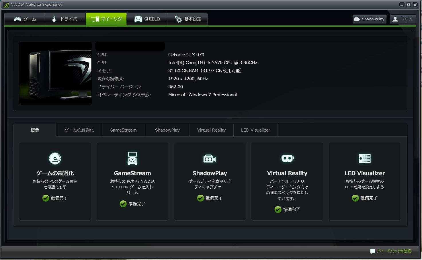 NVIDIA GeForce Experience 2.10.2.40