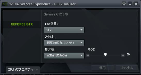 NVIDIA GeForce Experience 2.10.2.40 LED Visualizer LED の効果 オン
