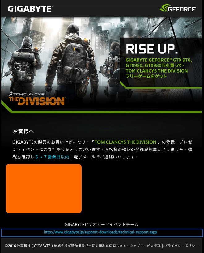 GIGABYTE ディビジョン (Tom Clancy's The Division) 引換番号の登録完了メール