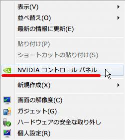 デスクトップ画面から右クリックで NVIDIA コントロールパネルをクリック