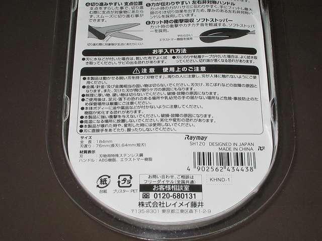 レイメイ藤井 ハサミ スウィングカット チタンコート SH120 パッケージ裏面