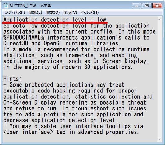 RivaTuner Statistics Server 6.1.1 英語版の言語ファイル、「Application detection level : low」 は 「BUTTON_LOW」ファイルをテキストエディタで開いたところ