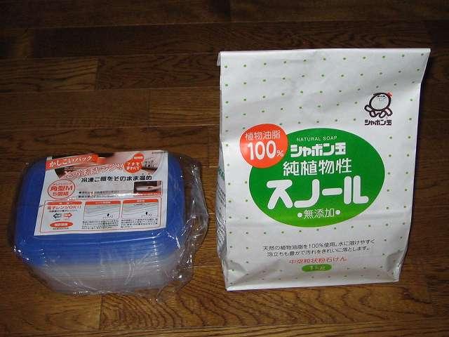 シャボン玉 純植物性スノール 1kg と かしこいパック 角型M-5個組 購入