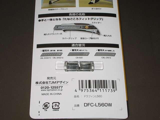 タジマ カッター ドラフィン L560 (刃は付属しておりません) DFC-L560W パッケージ裏面