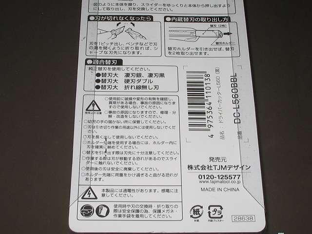 タジマ ドライバーカッター L560 オートロック 黒 DC-L560BBL パッケージ裏面