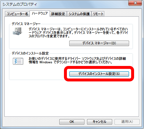 Windows 7 でドライバの自動インストールするための設定方法 システムのプロパティからデバイスのインストール設定をクリック