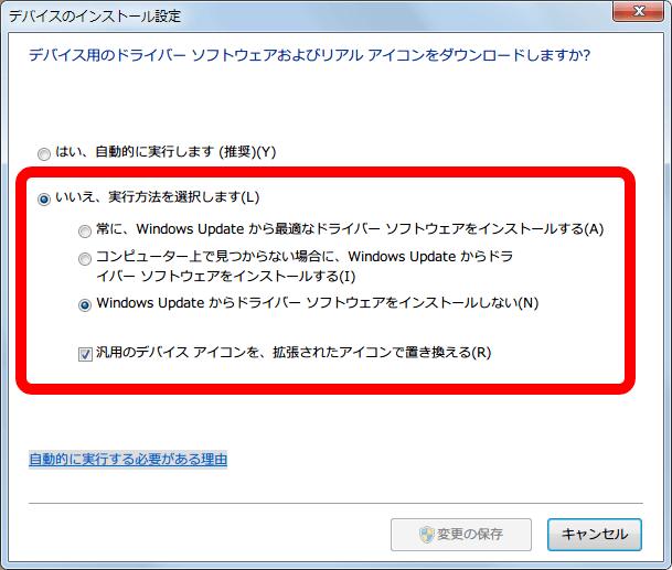 Windows 7 でドライバの自動インストールするための設定方法 デバイスのインストール設定方法が 「いいえ、実行方法を選択します」 の中で 「Windows Update からドライバーソフトウェアをインストールしない」 になっているとドライバが自動的にインストールしないようになっている