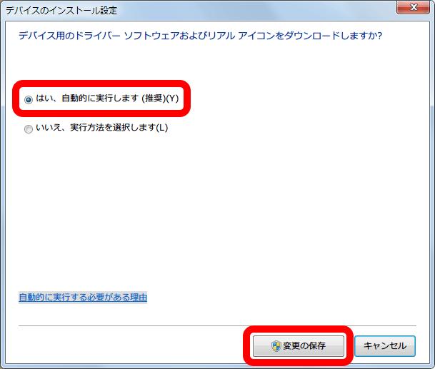 Windows 7 でドライバの自動インストールするための設定方法 今回は 「はい、自動的に実行します」 に変更して、変更の保存ボタンをクリック、自動的にドライバがインストールされるまで待つ