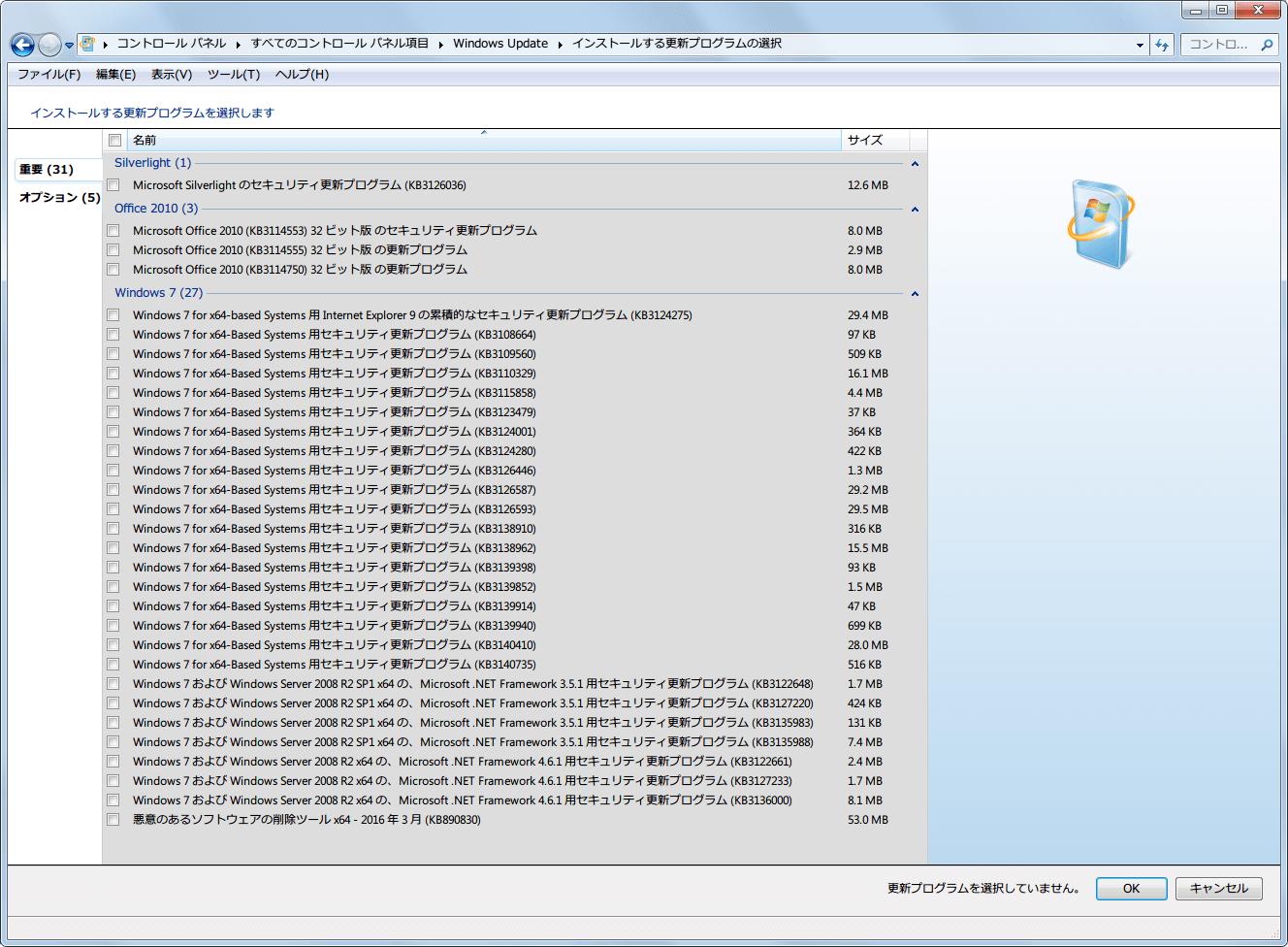 Windows 7 64bit Windows Update 重要 2016年1月~3月分リスト Windows 10 アップグレード関連プログラム除外済み(KB2952664、KB3035583、KB3118401、KB3121255、KB3123862、KB3135445、KB3138612)