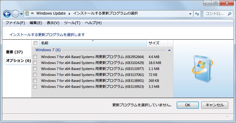 Windows 7 64bit Windows Update オプション 2016年1月~3月分リスト