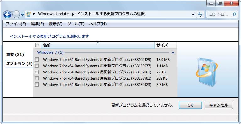 Windows 7 64bit Windows Update オプション 2016年1月~3月分リスト Windows 10 アップグレード関連プログラム除外済み(KB2952664)