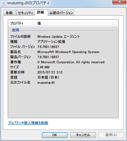 Windows 7 64bit Windows Update エージェント wuaueng.dll バージョン 7.6.7601.18937 2015/07/21