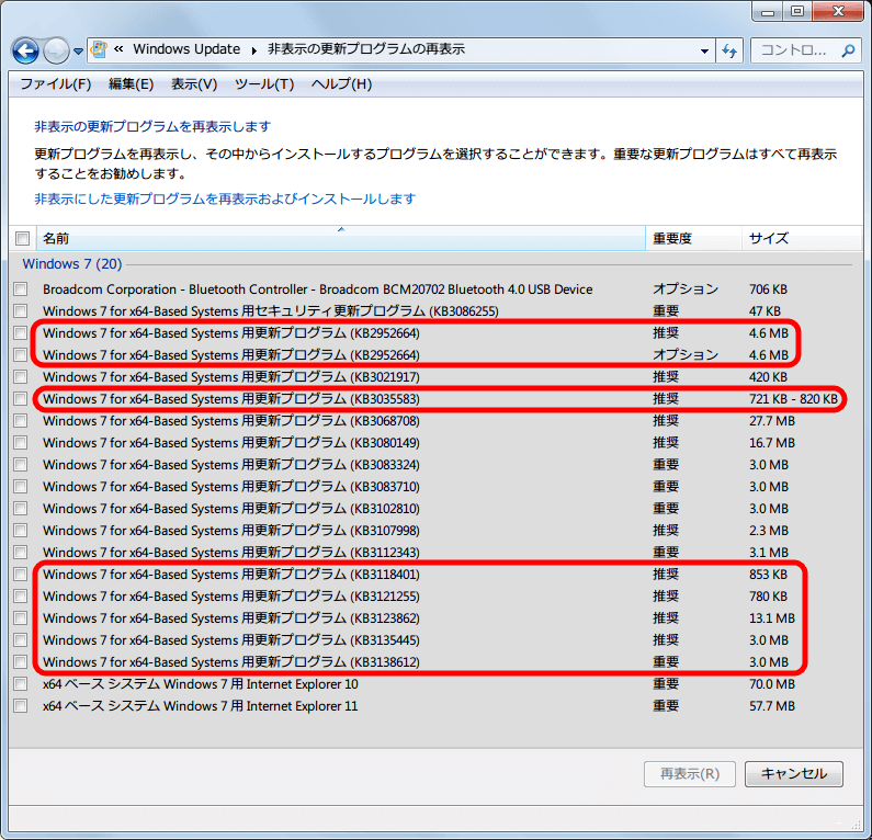 Windows 7 64bit Windows Update 2016年3月分までの非表示の更新プログラムリスト (KB2952664、KB3035583、KB3118401、KB3121255、KB3123862、KB3135445、KB3138612)