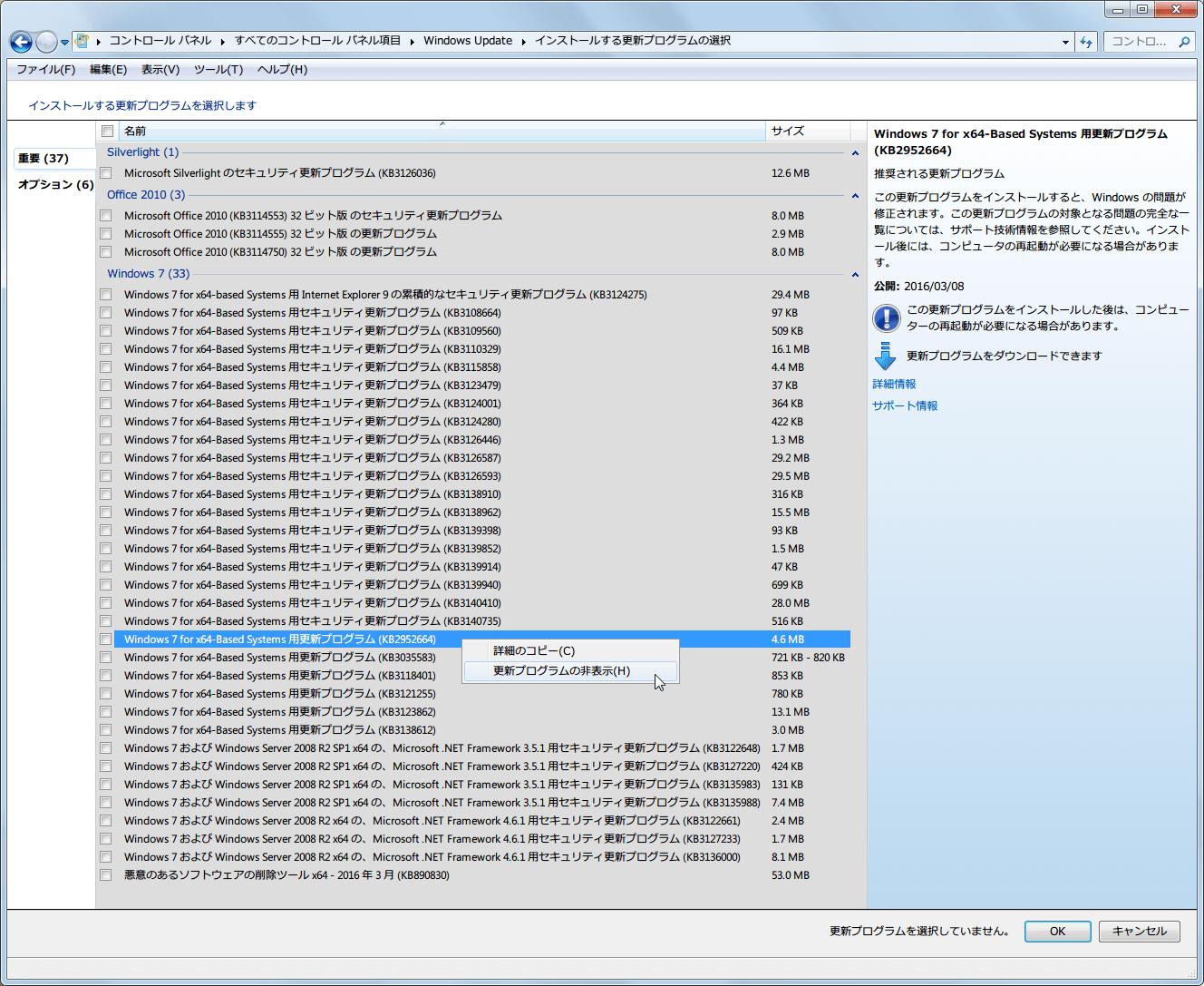 Windows 7 64bit Windows Update 重要 2016年3月8日公開 KB2952664 更新プログラムの非表示