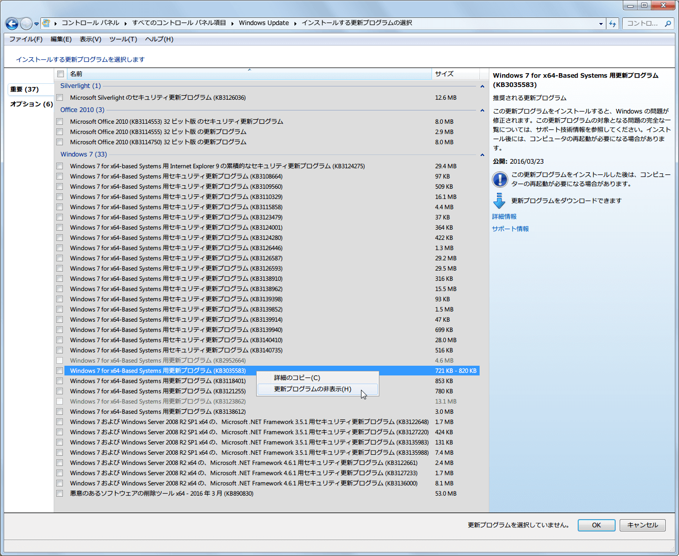 Windows 7 64bit Windows Update 重要 2016年3月23日公開 KB 更新プログラムの非表示