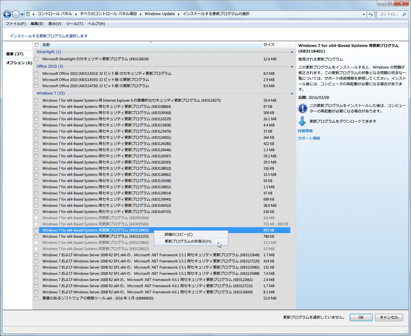 Windows 7 64bit Windows Update 重要 2016年3月8日公開 KB3118401 更新プログラムの非表示