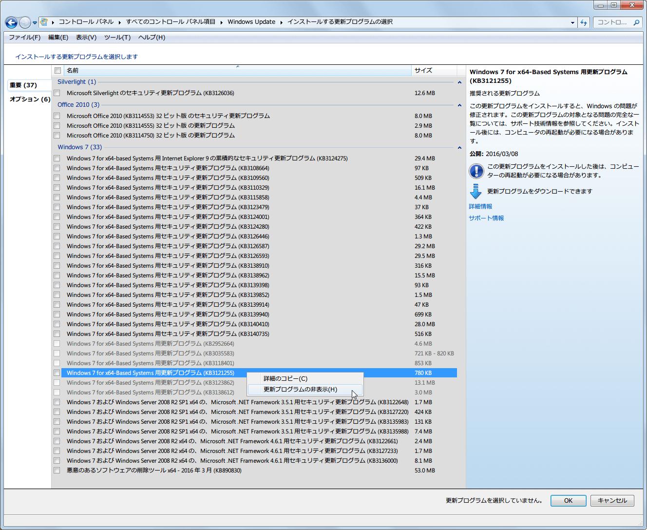 Windows 7 64bit Windows Update 重要 2016年3月8日公開 KB3121255 更新プログラムの非表示