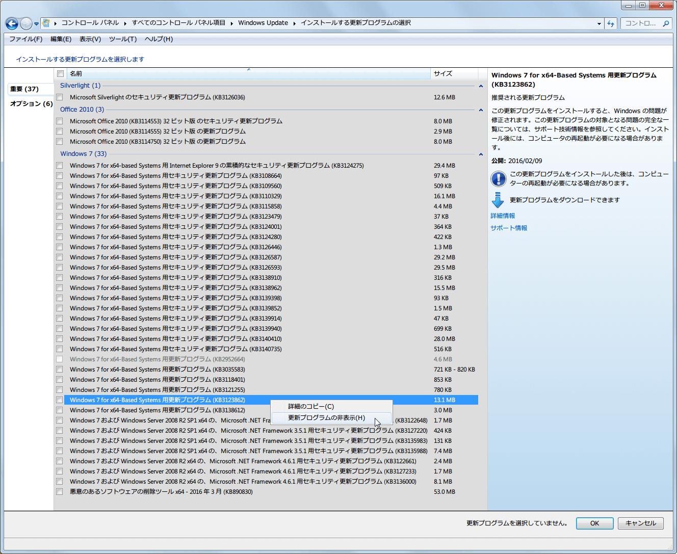 Windows 7 64bit Windows Update 重要 2016年2月9日公開 KB3123862 更新プログラムの非表示