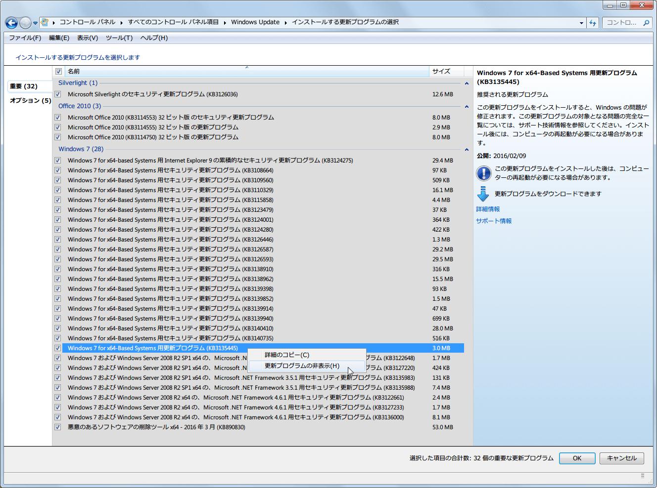 Windows 7 64bit Windows Update 重要 2016年2月9日公開 KB3135445 更新プログラムの非表示