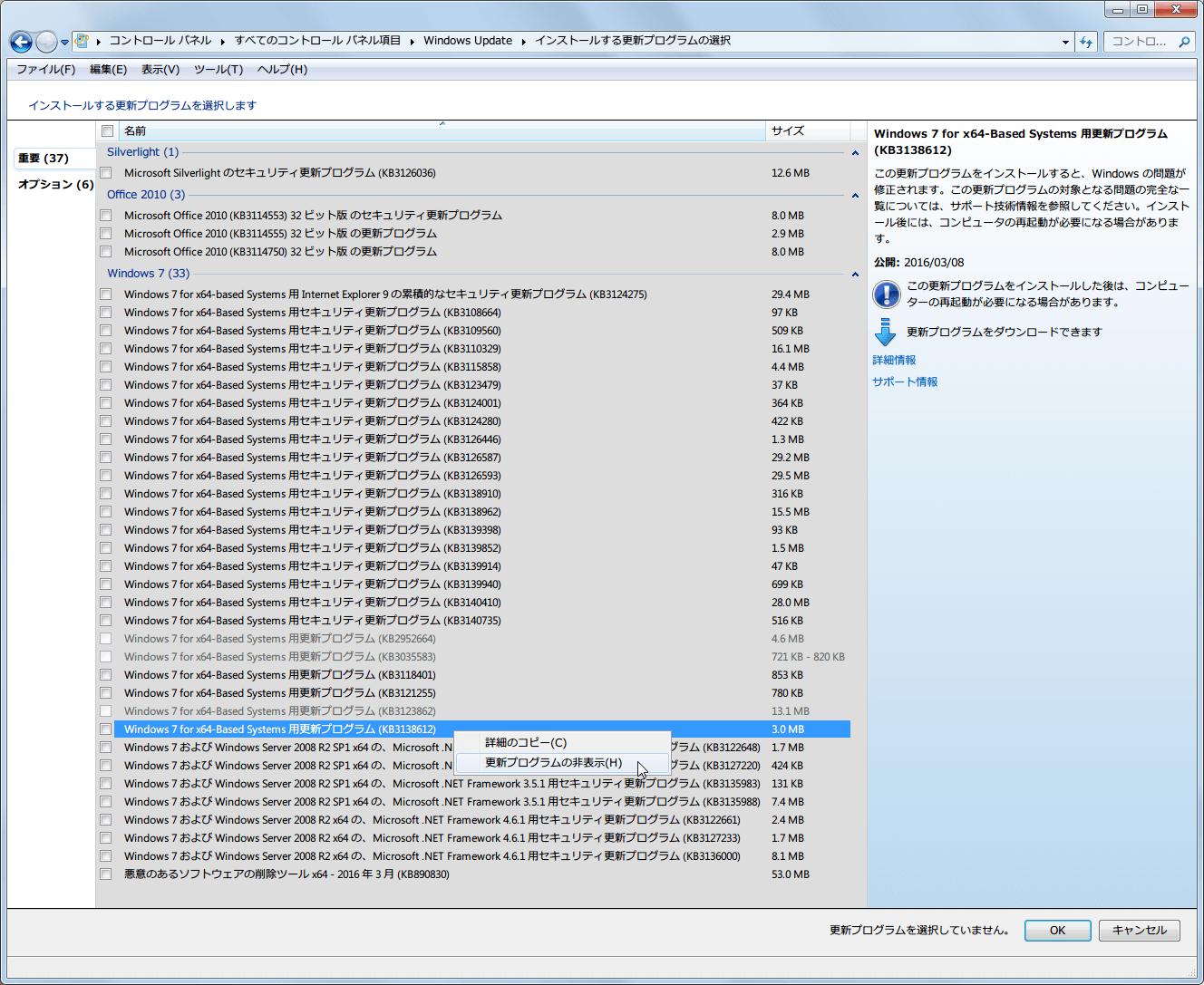 Windows 7 64bit Windows Update 重要 2016年3月8日公開 KB3138612 更新プログラムの非表示